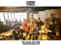 CES KOREA 교정운동 12기 (6).JPG