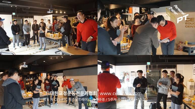 CES KOREA 6기 퍼스널트레이너과정 5주차수업 수료식  (2)
