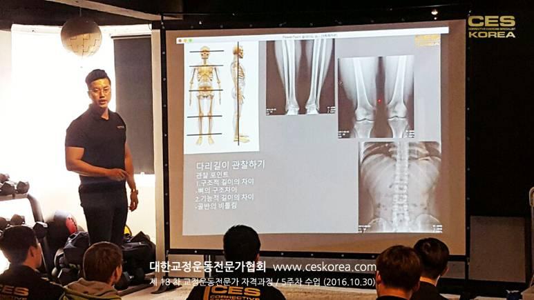 18차 CES KOREA 교정운동전문가 과정 5주차 (5)