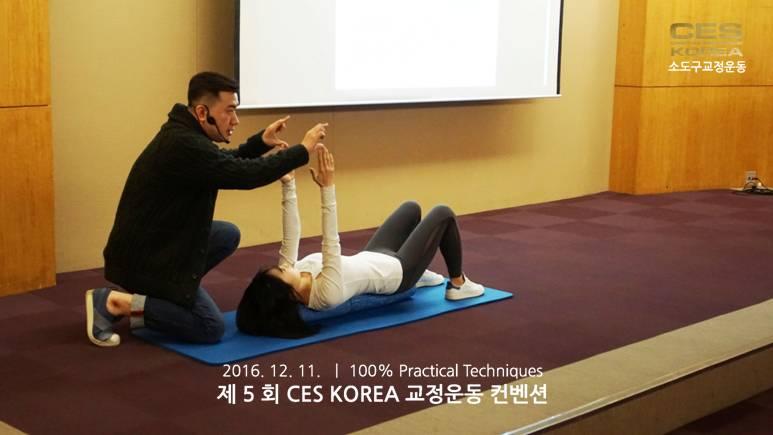 대한교정운동전문가협회 CES KOREA 컨벤션 5회차 (7)