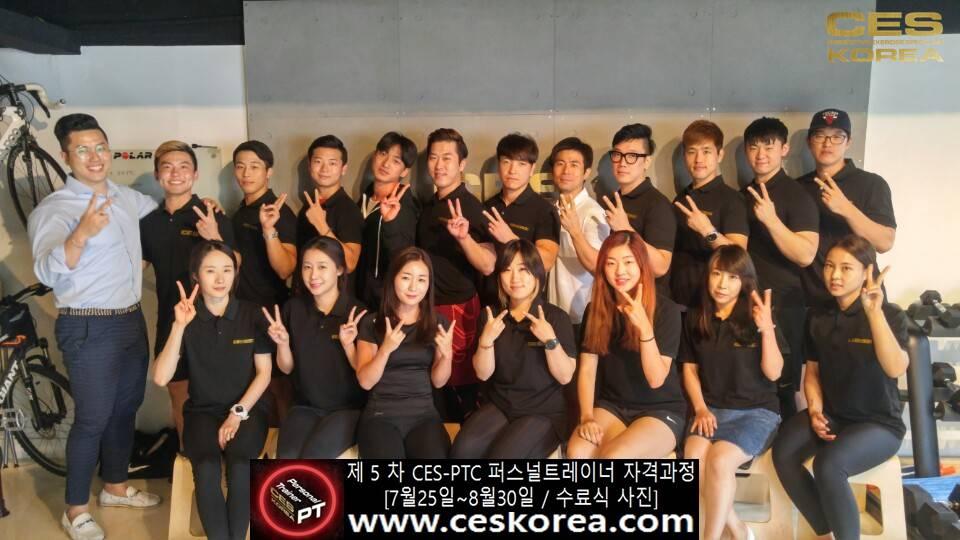 CES KOREA 퍼스널트레이너과정 5기 CES-PTC 수료식 (15)