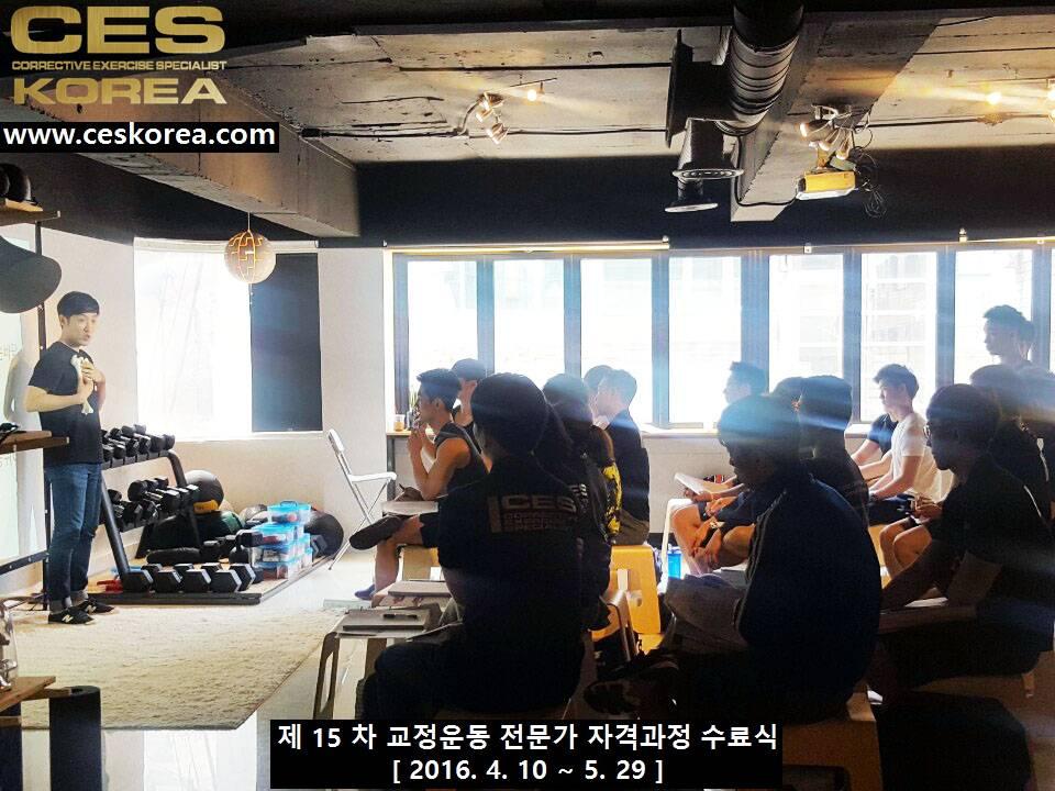 제15차 CES KOREA 교정운동전문가 자격과정 (6)