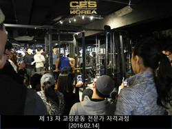 13기6주차 CESKOREA 교정운동전문가 (2).JPG