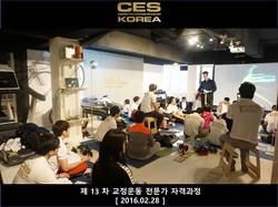 CES KOREA 교정운동전문가과정 13차 수료식 (4).JPG
