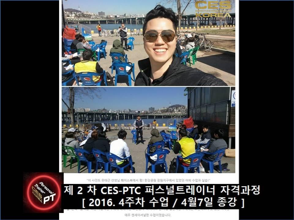 CES KOREA 2기 PTC 4주차 사진 (1).JPG