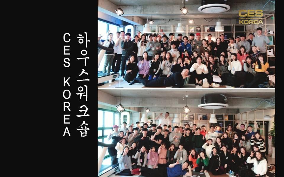 CES KOREA 하우스워크숍 (2)