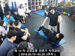 CESKOREA 대한교정운동전문가협회 14기 3주차 수업 (33).JPG