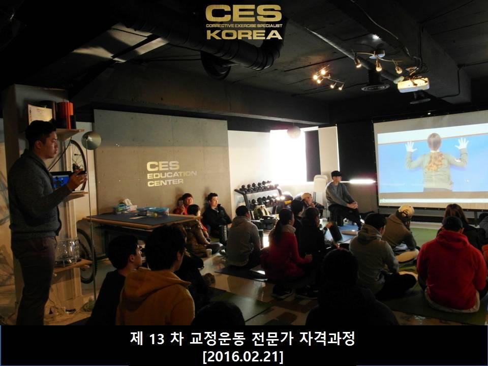대한교정운동전문가협회 13기 7주차 0221 (4).JPG