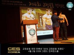 2016 교정운동 트렌드 4회차 컨벤션 in 코엑스 (54)