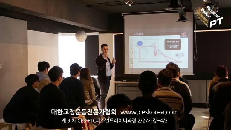 9차 CESPTC퍼스널트레이너과정 3주차 (4)