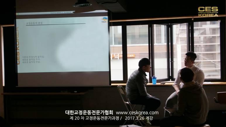 20차 CES KOREA 교정운동전문가과정 (2)