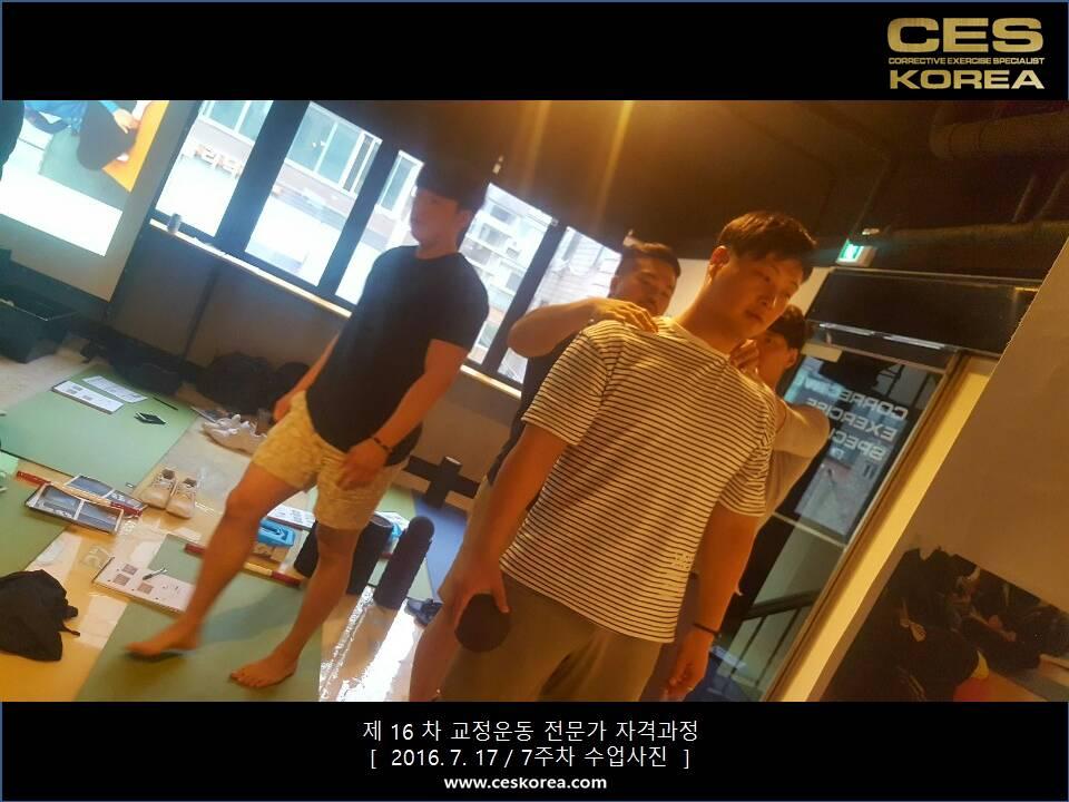 16차 CES KOREA 교정운동전문가 자격과정 7주차 (35)