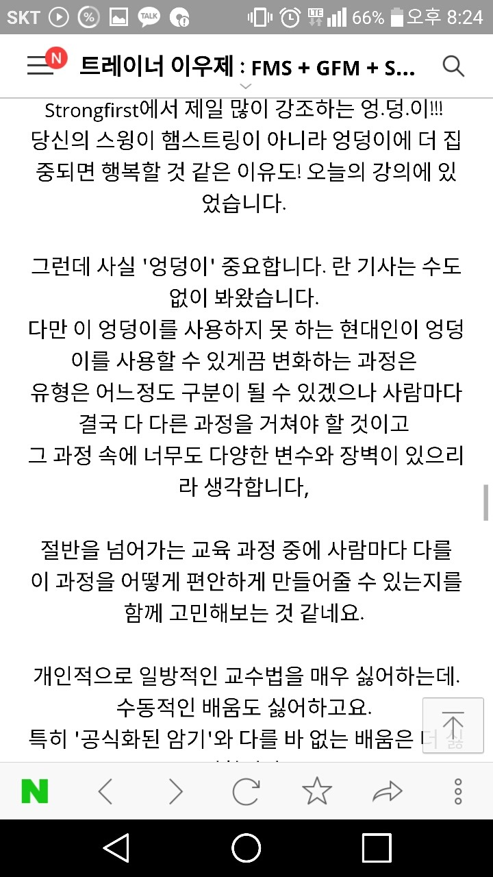 CES KOREA 13차교정운동전문가 과정 후기 14-4