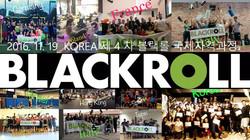 CES KOREA 4차 블랙롤 국제자격과정 2016 11 19 (1)