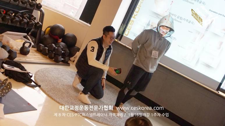 CES KOREA 8차퍼스널트레이너과정 1주차 (8)