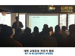 CES-PTC 퍼스널트레이너 과정 1기 (9).JPG