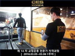 ces korea 14차 교정운동전문가 자격과정 (3).JPG