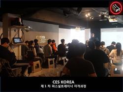 CES KOREA 퍼스널트레이너과정 1기 (11).JPG