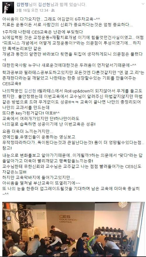 페이스북 김민정 선생님 후기