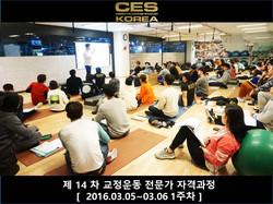 ces korea 14차 교정운동전문가 자격과정 (13).JPG
