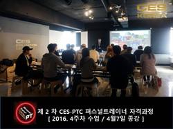 CES KOREA 2기 PTC 4주차 사진 (8).JPG