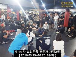 CESKOREA 대한교정운동전문가협회 14기 3주차 수업 (4).JPG