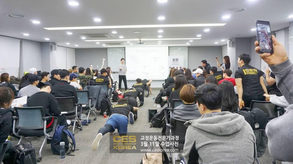 CES KOREA 교정운동전문가과정 3월11일 (9)