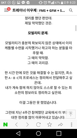 CES KOREA 13차교정운동전문가 과정 후기 14-11