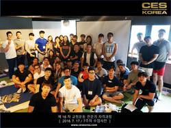 16차 CES KOREA 교정운동전문가 자격과정 7주차 (1)