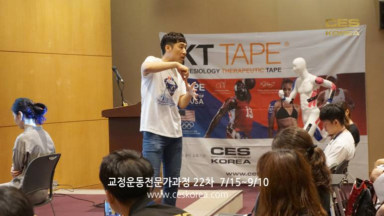 ces korea 교정운동전문가과정 22기 (9)