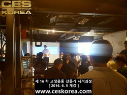 CES KOREA 16차 교정운동전문가 자격과정 1주차 (8)