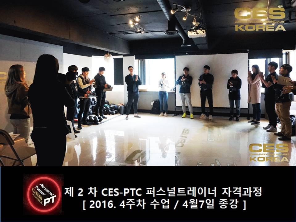 CES KOREA 2기 PTC 4주차 사진 (16).JPG
