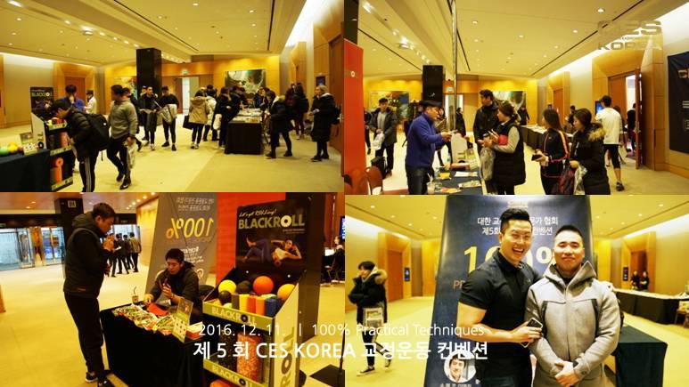 대한교정운동전문가협회 CES KOREA 컨벤션 5회차 (4)