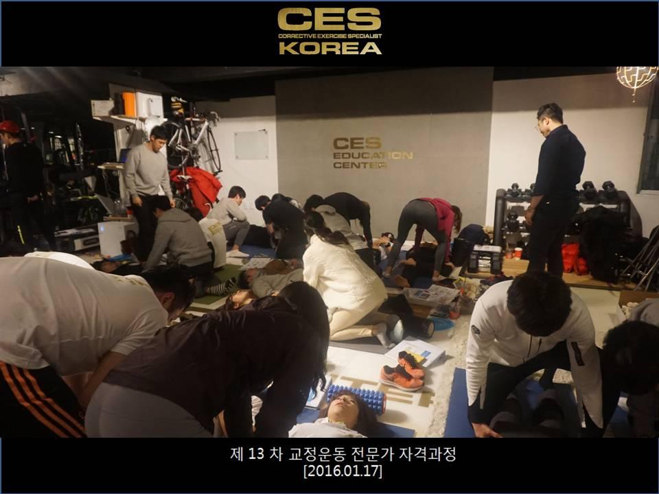 교정운동전문가과정 13기 3주차 0117 (7).JPG