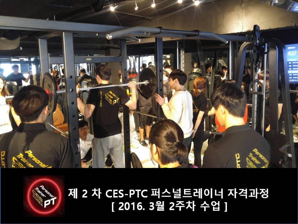 CESKOREA PTC 퍼스널트레이너 과정 2기 2주차 (3).JPG