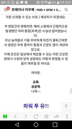 CES KOREA 13차교정운동전문가 과정 후기 14-1