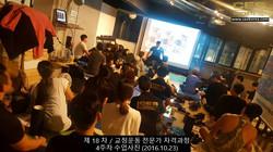18차 CES KOREA 교정운동 4주차 (15)