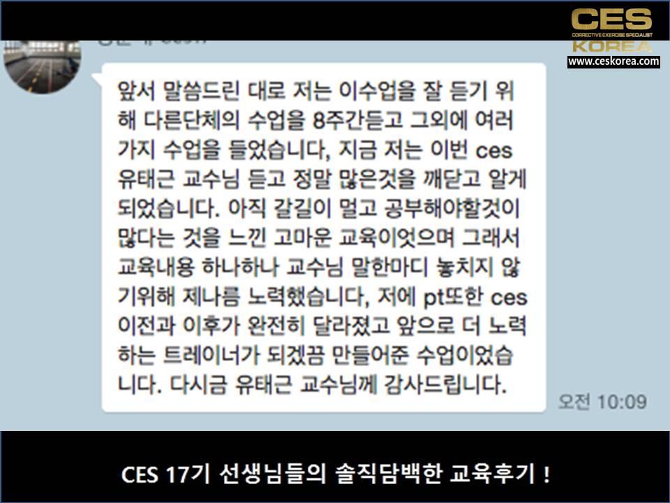 CES KOREA 17기 교정운동 교육후기 (13)