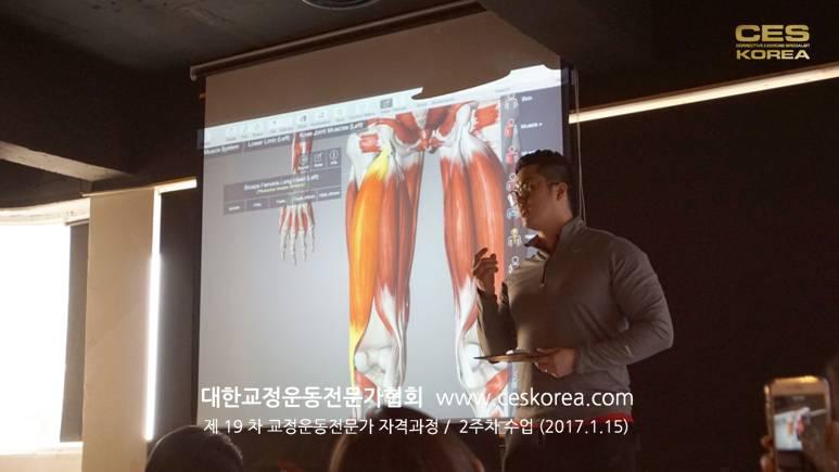 19기 교정운동전문가 CES KOREA 2주차 (1-1)