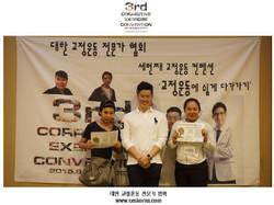 CES KOREA 교정운동전문가협회 3번째 코엑스컨벤션 (21).JPG