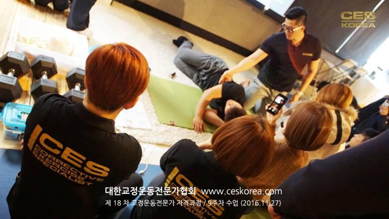 CES KOREA 18차 교정운종전문가 자격과정 수료식 (2)