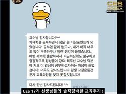 CES KOREA 17기 교정운동 교육후기 (18)