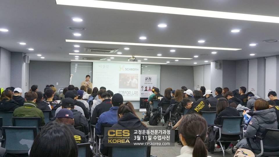 CES KOREA 교정운동전문가과정 3월11일 (13)