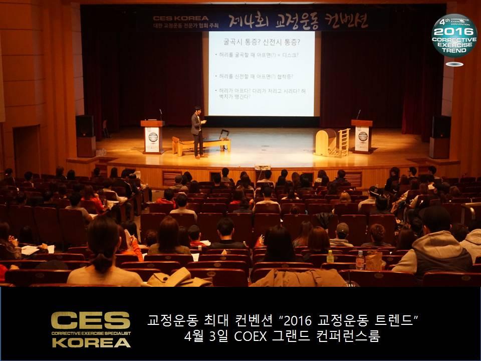 2016 교정운동 트렌드 4회차 컨벤션 in 코엑스 (39)