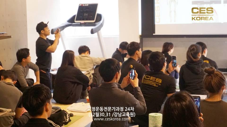 교정운동전문가과정 24차 CES KOREA (6)
