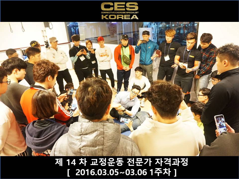 ces korea 14차 교정운동전문가 자격과정 (18).JPG