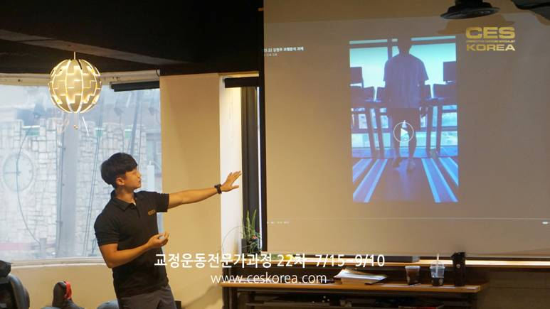 CES KOREA 교정운동전문가과정 22차  (13)