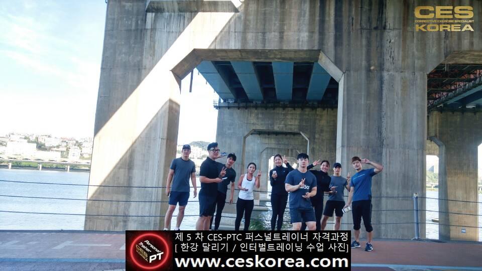 CES KOREA 퍼스널트레이너 과정 5기 한강달리기 (10)