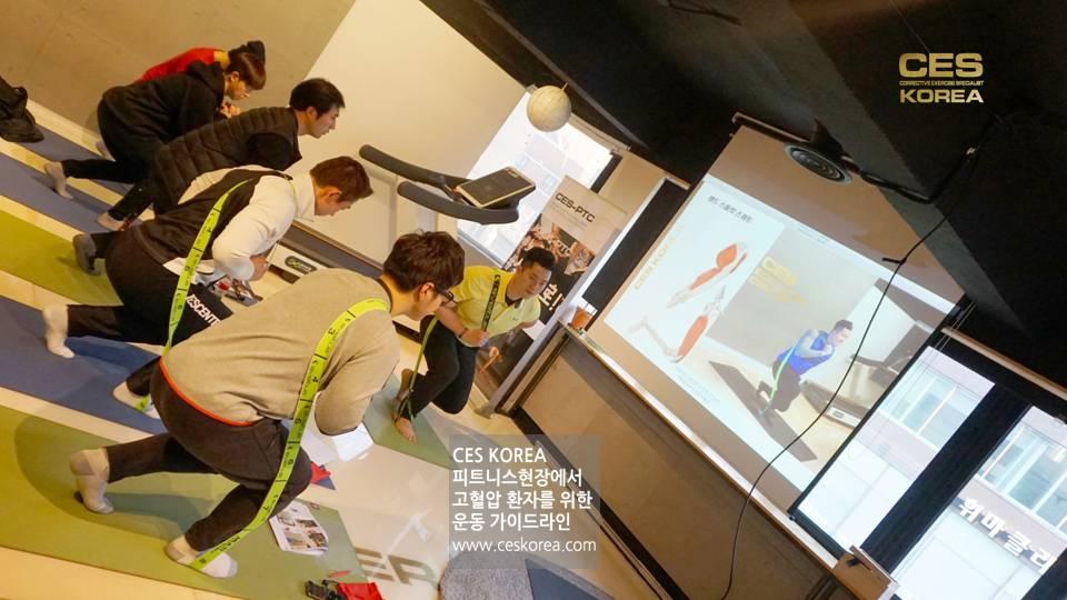 CES KOREA 고혈압 운동프로그램 (20)