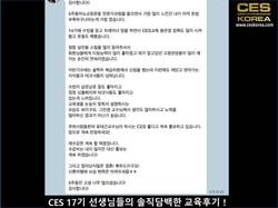 CES KOREA 17기 교정운동 교육후기 (5)